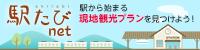 JR東日本 旅どきnet