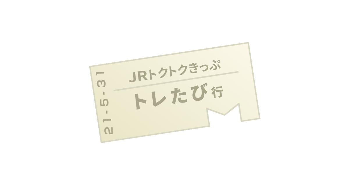 きっぷ トクトク