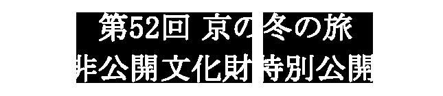 京都 非公開文化財特別公開