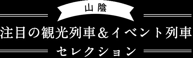 注目の列車&イベント列車セレクション