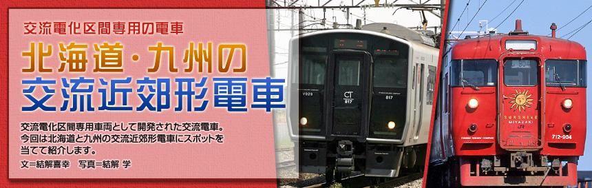 北海道・九州の交流近郊形電車(...