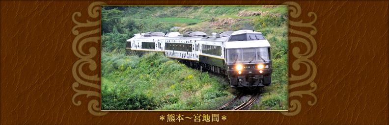 特急「あそぼーい!」*熊本~宮地間* 阿蘇外輪山に広がる美しい風景が楽しめるパノラマ列車。それが